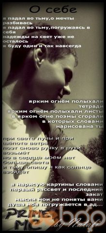 Фото мужчины PRIME PRO MC, Минск, Беларусь, 23